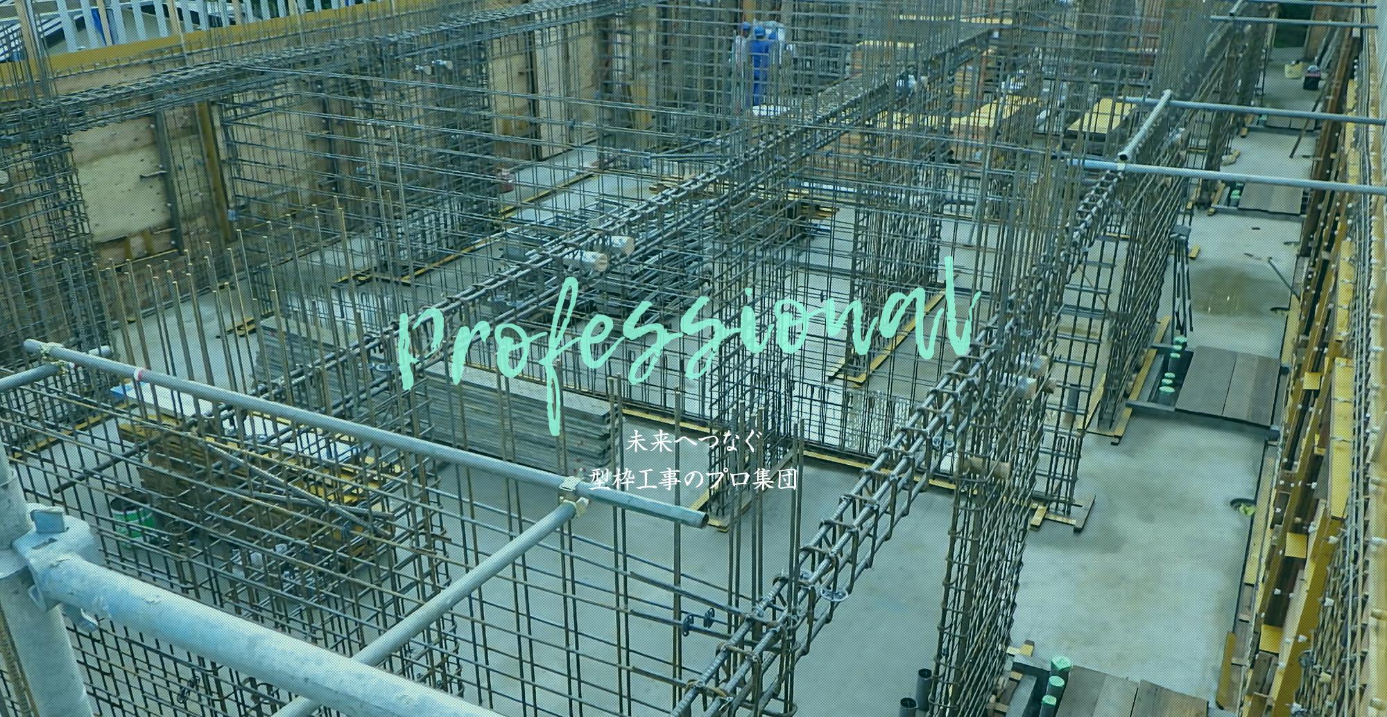 未来へつなぐ型枠工事のプロ集団